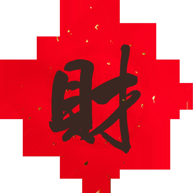 財 (ざい, たから) - Japanese-E...